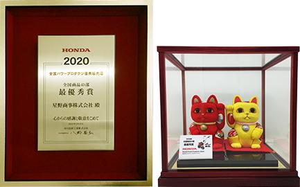 HONDA受賞2020